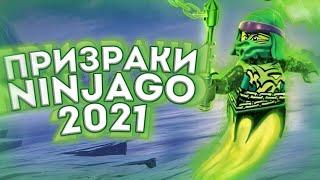 ПРИЗРАКИ В НИНДЗЯГО 2021! ИНФОРМАЦИЯ NINJAGO LEGACY 14 СЕЗОН! (Lego News-321)