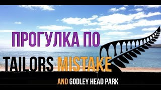 Прогулка по TAILORS MISTAKE and GODLEY HEAD PARK