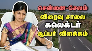 Chennai- Salem 8 Green way Road : Salem Collector Rohini announced compensation for Farmers