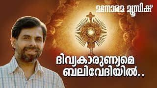 Download Divyakarunyame - Christian Devotional - Kester MP3 song and Music Video