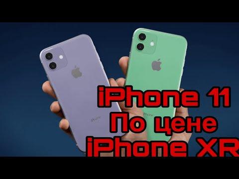 Как Выгодно Купить Айфон 11 Дешевле на 9 тысяч в ДНС!!!