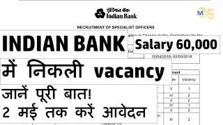 Job in Indian Bank for Specialist Officers | Apply before 2 May 2018 | All Details