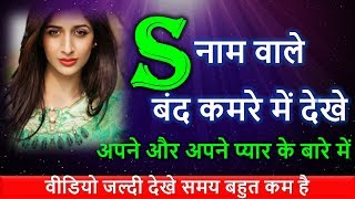 S name Personality traits | s name wale log 2018 | s name meaning in hindi | know about yourself