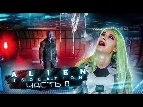 НЕНАВИЖУ АНДРОЙДОВ! ► ХОРРОР - Alien: Isolation ЧАСТЬ 8 ► Алиен: Изолейшен полное прохождение