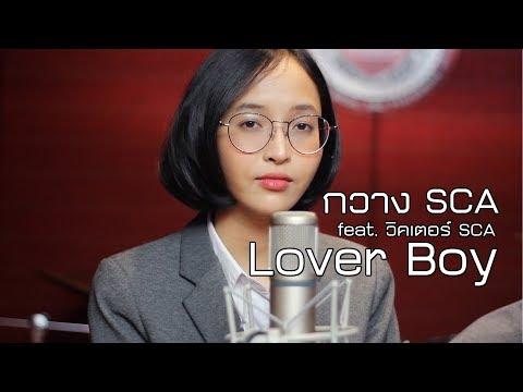 Lover boy - Phum Viphurit | Cover | SCA STUDIO | กวาง SCA feat. วิคเตอร์ SCA