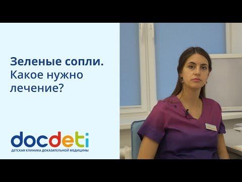 Зеленый сопли. Какое нужно лечение? Отоларинголог DocDeti Екатерина Довлатова