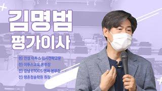 안성 이투스247기숙학원 2021학년도 수시설명회 강좌