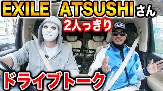EXILE ATSUSHIさんに今の音楽業界と芸能界の闇について語って頂きました。【ドッキリ、ラファエル】