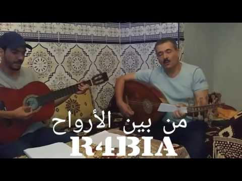 Mokhtar Aboulaich & Marwan - من بين اﻷرواح / R4bia Egypt / From Morocco / رابعة مصر