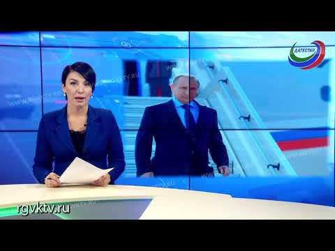 Президент России Владимир Путин прибыл в Дагестан