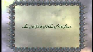 Surah Al-Qari'ah (Chapter 101) with Urdu translation, Tilawat Holy Quran, Islam Ahmadiyya