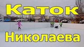 Каток Николаева(Так как кое-кто из подписчиков просил снять местный каток, то вот получайте. Так сказать собственными глаза..., 2016-12-27T08:35:06.000Z)