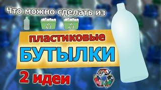 Что можно сделать из пластиковых бутылок(Что можно сделать из пластиковых бутылок Ссылка на канал: https://goo.gl/rzFUpC Группа вк: http://vk.com/gophervid Моя страница..., 2015-05-13T13:25:53.000Z)