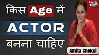 Actors ke liye Age Requirement kya hai ? | Actor Amita Choksi Interview | #FilmyFunday | Joinfilms
