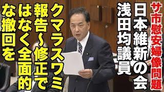 2017/12/05 参議院外交防衛委員会で、日本維新の会・浅田均議員のサンフランシスコ市慰安婦像問題と北朝鮮によるミサイル問題についての質疑。