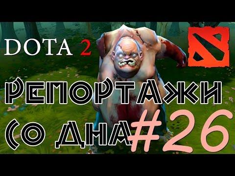 видео: dota 2 Репортажи со дна #26