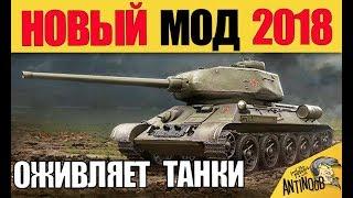 РЕАЛИЗМ В World of Tanks... ТАНКИ ОЖИЛИ!! ЛУЧШИЙ МОД!!