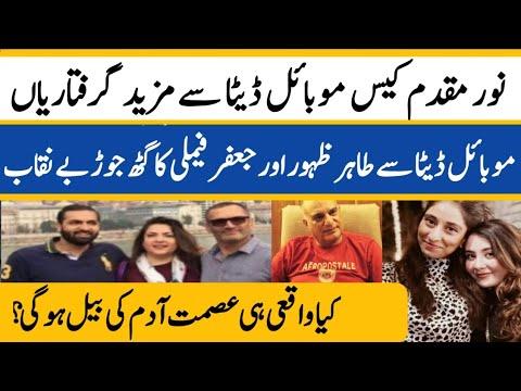 Noor Muqaddam Case | Therapy Work & Zahir jaffer Family Hidden relationship | Asmat Adamjee Bail