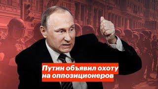 Путин объявил охоту на оппозиционеров