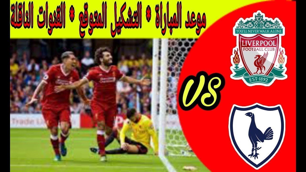 موعد مباراة ليفربول وتوتنهام اليوم ٢٠١٩/٣/٣١ - YouTube