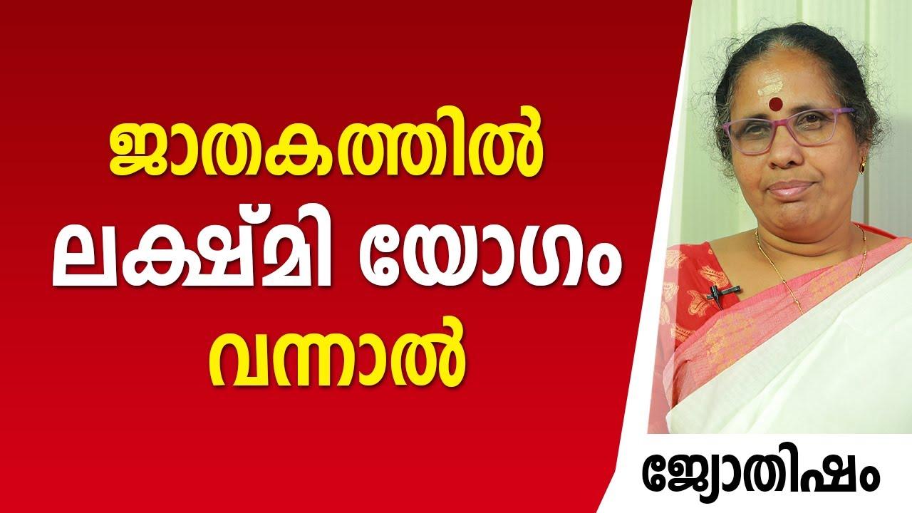ജാതകത്തിൽ ലക്ഷ്മി യോഗം വന്നാൽ | Lakshmi Yogam | Astrology | 9947500091 | Jyothisham