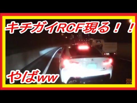 ドラレコ  RCF  交通事故 DQN キチガイ 【超S級スーパーカー倶楽部】