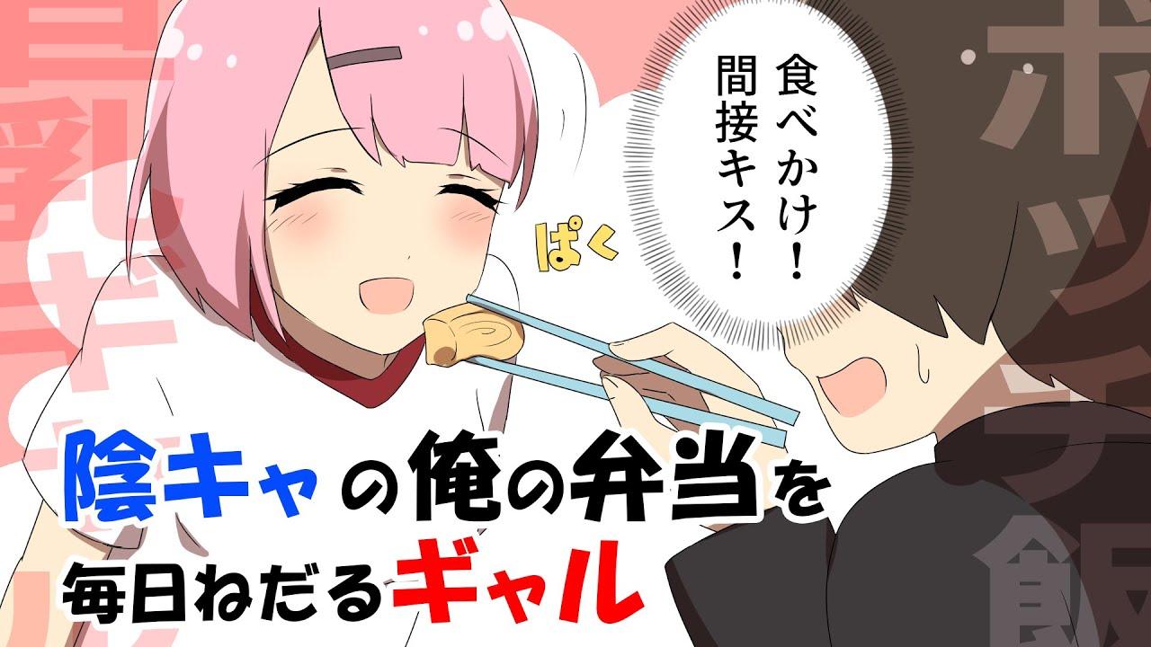 【漫画】陰キャの俺の弁当を毎日ねだるギャル「卵焼きちょうだい!」→料理を教えた結果ww(マンガ動画)
