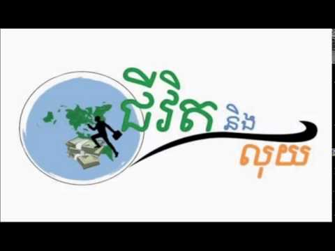 Om Seng Bora   វីធីសាស្រ្ត គ្រប់គ្រងចំណូល ចំណាយ