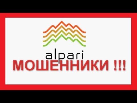Альпари - анализ отзывов о форекс мошенниках Alpari