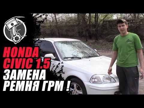 Honda civic 1998 1.5 Замена ремня ГРМ