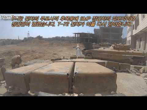 시리아 내전 조바르 시가전 정부군 T-72 전차 시점 영상 (한글자막)