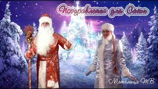 Именные поздравления с Новым годом. Поздравление для Саши  от Деда Мороза и Снегурочки