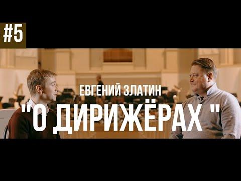 О Дирижёрах. Александр Сладковский