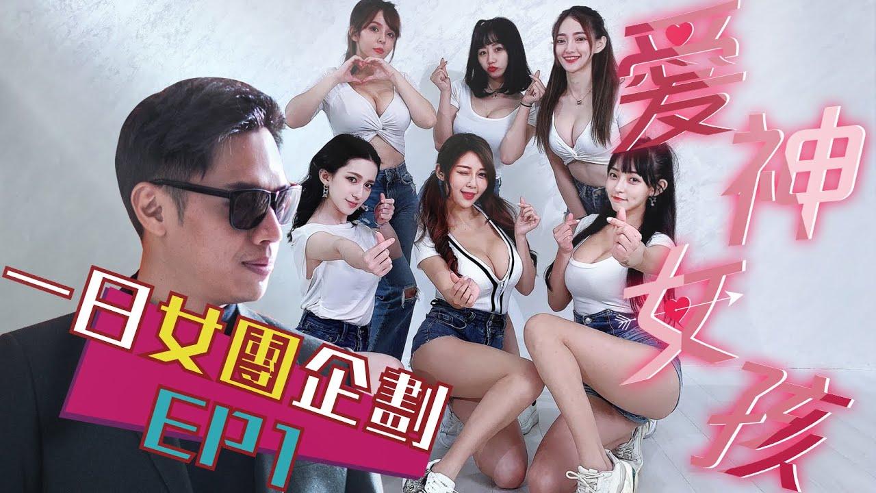 一日女團EP1:愛神女孩(CUPID GIRLS)FT.安希.露西.香菱.林襄.阮糖.奶妹 Girls group