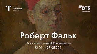 Роберт Фальк / Трейлер выставки