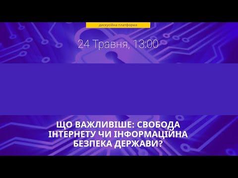 Інтернет-телебачення ТВОЄ МІСТО: Що важливіше: свобода Інтернету чи інформаційна безпека держави?