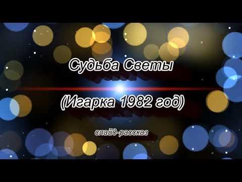 Судьба Светы (Игарка 1982 год). Рассказ и слайд-фильм. 31marta.ru