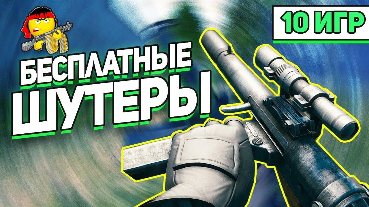 Бесплатные игры шутеры стрелялки онлайн игра и видео стрелялки онлайн бесплатно