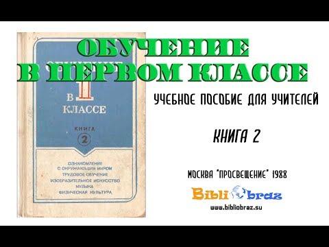 1 Обучение в первом классе 1988 (Сороцкая) кн.2_полный