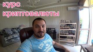⏱ Майнинг и Курс криптовалют - я не парюсь(, 2017-06-27T07:42:55.000Z)