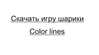 Скачать  игру шарики(Color lines)