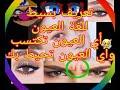 #لغة العيون # قراءة العيون كيف تعرف عيون الاخرين هل محبة ام حاسدة