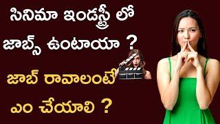 Telugu Film Industry Jobs | Telugu Movie Jobs | Telugu Cinema Jobs | Media Jobs In Telugu | Jobs