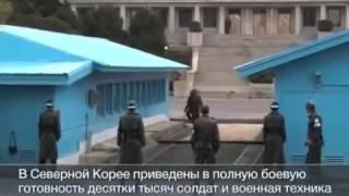 КНДР граница между Северной и Южной Кореей! DPRK border between North and South Korea(КНДР граница между Северной и Южной Кореей! Напряжение растет, ракеты вот-вот запустят, ожедание, стремное..., 2013-04-18T06:51:57.000Z)