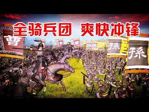 阿姆西解說《三國全面戰爭-曹操聯機檔》10丨全騎兵軍團勢如破竹!極速攻破吳國巴國首都壹統天下 Total War: Three Kingdoms