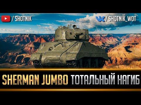 SHERMAN JUMBO -