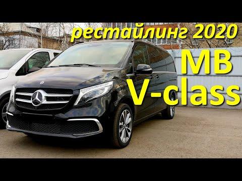 V - Класс от Мерседес (рестайлинг 447 кузов)