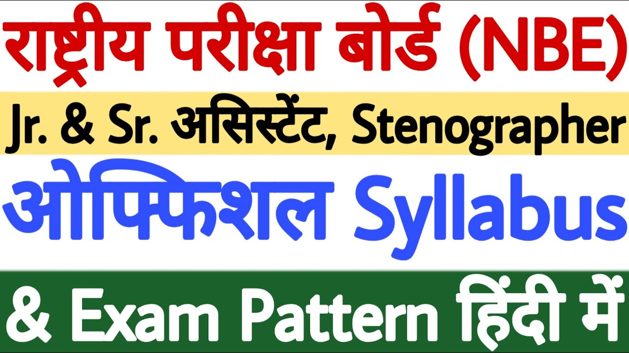 NBE Syllabus 2020 in Hindi | NBE Various Post Syllabus 2020 | NBE Recruitment 2020 Syllabus - देखें