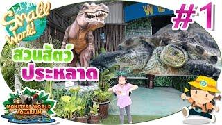 เด็กจิ๋วพาดูสัตว์แปลก ที่สวนสัตว์ประหลาด (Monster World#1)