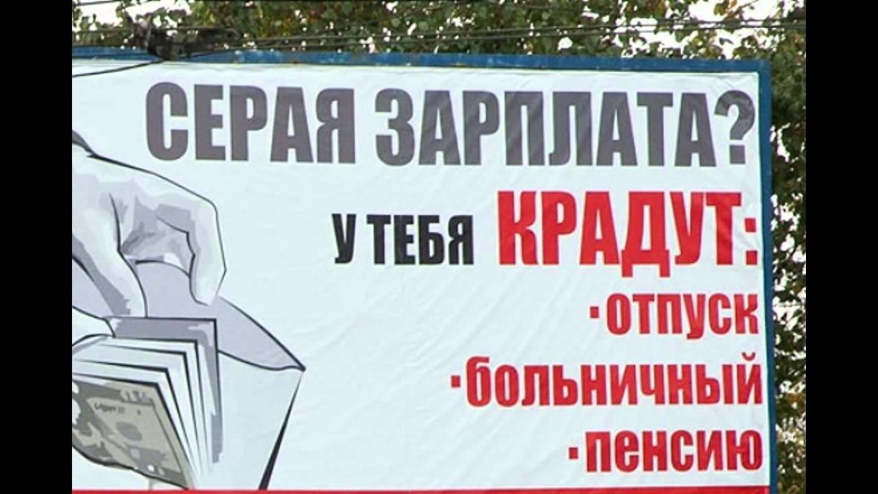 Минимальная зарплата в ставропольском крае